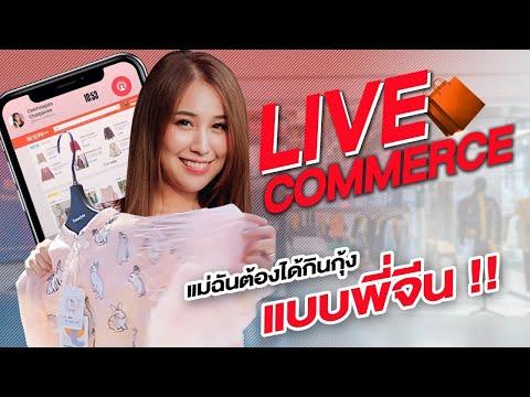 พาเที่ยว TaoStyle ร้านค้าแนวใหม่ มีบูธให้ LIVE!! - วันที่ 02 Aug 2019