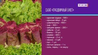 Салат для праздника. Короткий рецепт