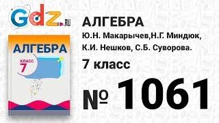 № 1061- Алгебра 7 класс Макарычев