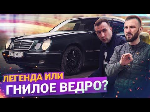 Mercedes E-Class W210 обзор. Стоит ли ПОКУПАТЬ за 300 тыс?
