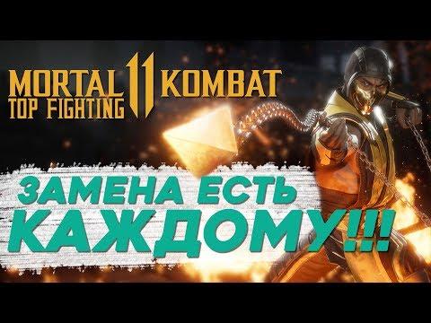 Топ файтингов на ПК - замена Mortal Kombat 11
