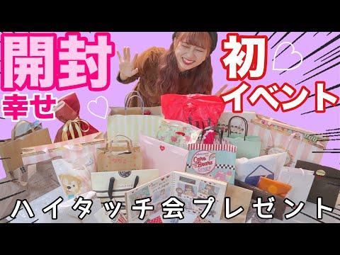 【大量❤】初イベント!ハイタッチ会でいただいたプレゼント全部開封するよおおお!!