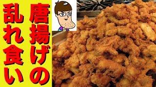 【限界】大量の唐揚げを乱れ食い! All You can eat Karaage thumbnail