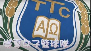 Publication Date: 2020-11-06 | Video Title: 屯門崇真書院女子籃球隊