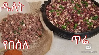 How to make Dulet - Ethiopian Food