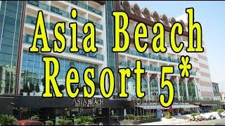 Отель Asia Beach Resort Spa Hotel 5 Алания Турция Обзор отеля Территория отеля Asia Beach