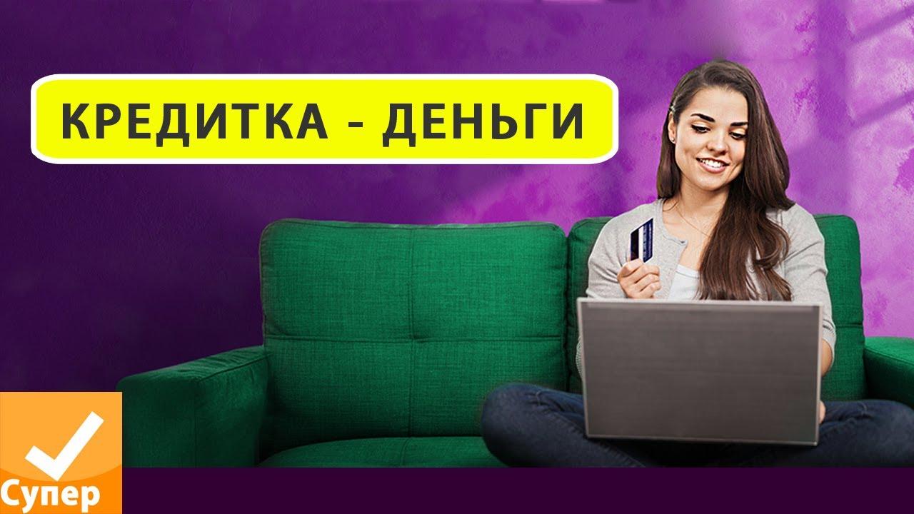 Заказать кредитную карту «100 дней без процентов» от Альфа-Банка Кредитный лимит.