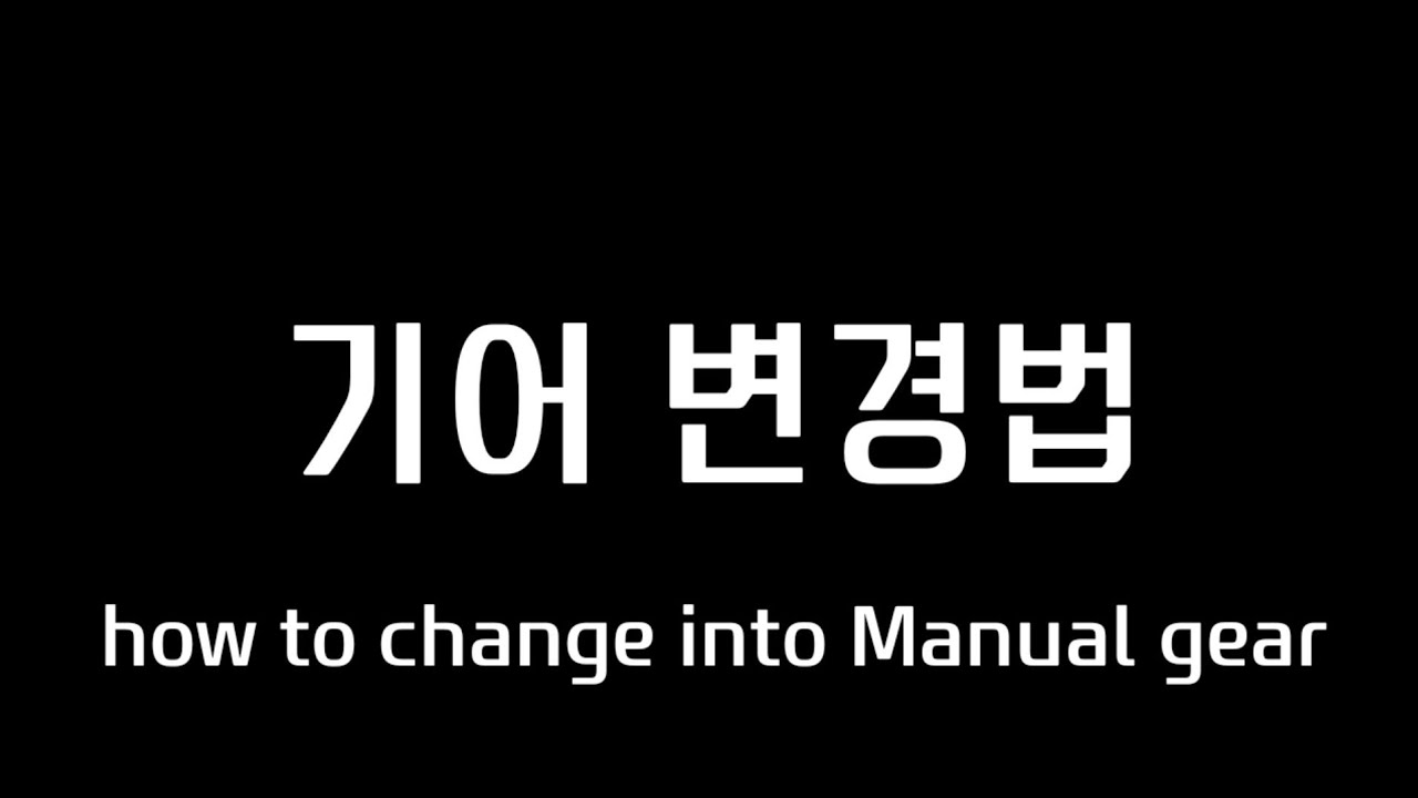 How to change into Manual gear 수동기어로 바꾸는법 [3D운전게임]