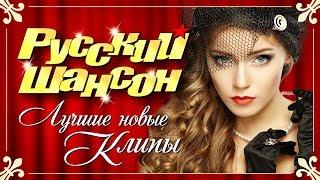 РУССКИЙ ШАНСОН. Лучшие новые видео клипы. Весна 2019.