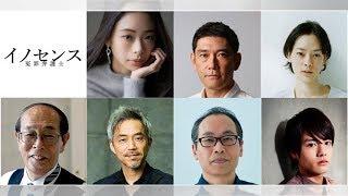 坂口健太郎の主演ドラマ「イノセンス」に趣里、市川実日子、赤楚衛二ら...