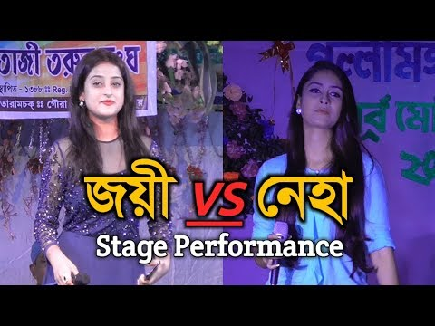 Joyee (জয়ী) Vs Neha (নেহা) Stage Performance | Bengali Serial - Zee Bangla | 2018