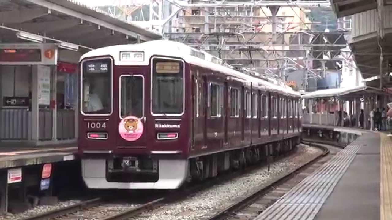 阪急電鉄】1000系1004F%急行宝塚...