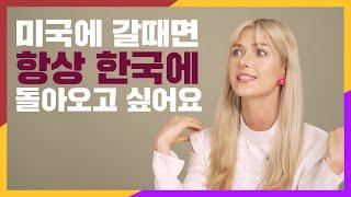 미국에 돌아갈때마다 한국이 그리운 이유 TOP4