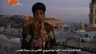 البابا تواضروس من القدس: رئاسة صلاة جنازة نيافة الأنبا إبراهام واجب عليّ (فيديو)