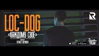 Смотреть клип Loc-Dog - Каждому Свое