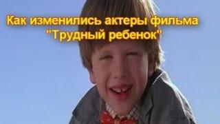 """Как изменились актеры фильма """"Трудный ребенок"""""""
