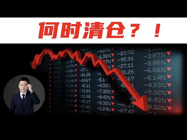 何时清仓你的股票?