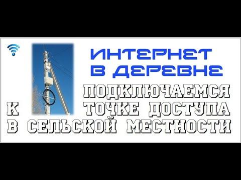 Подключение к точке доступа Rostelecom UUS