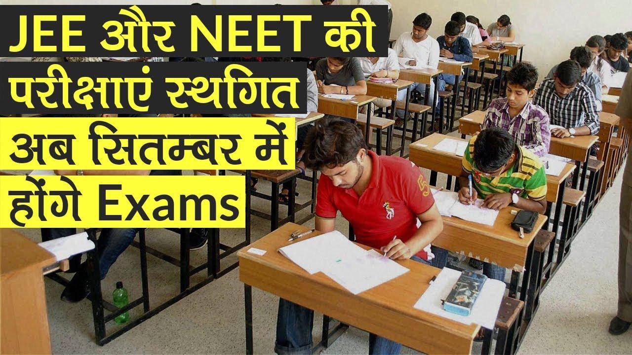 JEE और NEET की परीक्षाएं हुईं स्थगित, HRD Ministry ने बताया अब September को होंगे Exams