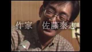村上春樹、中上健次らと並び評されながら、不遇をかこった小説家・佐藤...