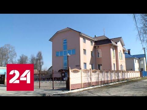 Вспышка коронавируса в Брянской области началась с протестантского храма - Россия 24