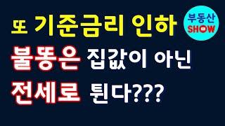 한국은행 금리인하로 인한 불똥은 집값이 아닌 전세로 튄다고? 부동산 시장 전망!
