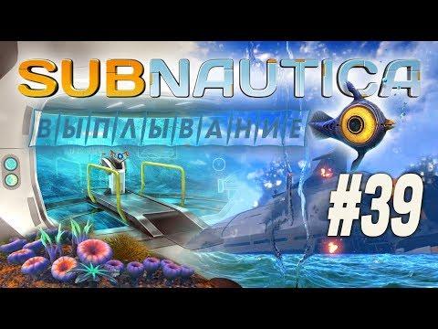 Остались глухи к обновлению Голос Глубины в путешествии по Subnautica (#39)