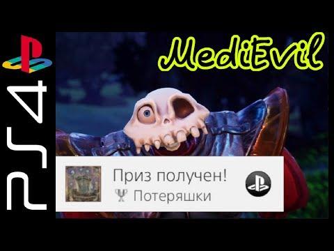 MediEvil Потеряшки   Достижение   Поиск духов