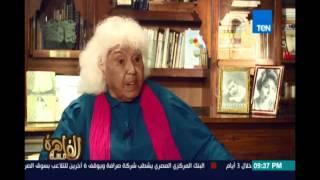 نوال السعداوي : تم تشوية صورتي في عهد السادات ومبارك ومرسي وثورة يناير اعادت صورتي الي حقيقتها