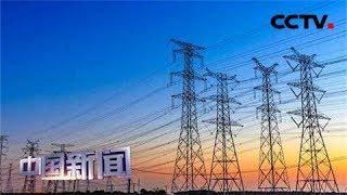 [中国新闻] 国家发展改革委:实物量指标平稳 经济持续健康运行 全国发电量增速进一步提高 | CCTV中文国际