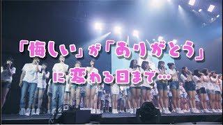 2018年3月28日発売「AKB48グループ感謝祭」DVD&Blu-ray/TVCM  ご...