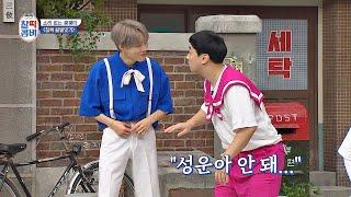 (바지 만지작) 하성운(Ha Sung woon)의 결심…