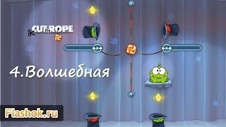 Flashok ru: онлайн игра Cut The Rope - 4. Волшебная коробка. Видео обзор игры Cut The Rope. 4 Box.