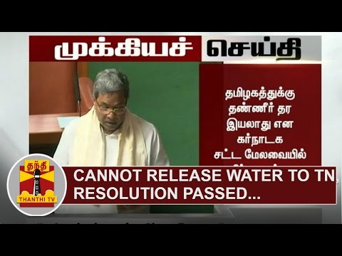 BREAKING | Cannot release water to Tamil Nadu - Resolution passed in KA legislature special session
