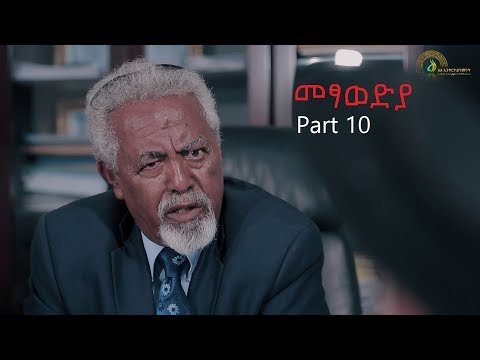 Metsawedya (መፃወድያ) – ትግርኛ ተኸታታሊ ድራማ – 10ይ ክፋል | Tigrigna Drama Series 2019 – Part 10