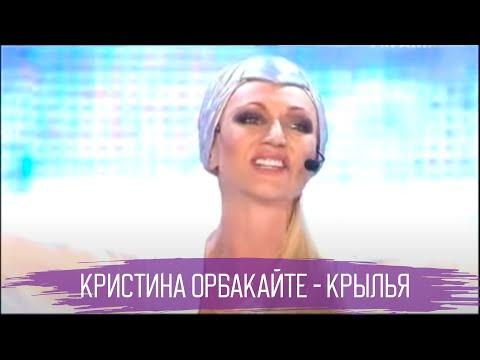 Кристина Орбакайте - Крылья // Новая Волна 2014 // ПРЕМЬЕРА