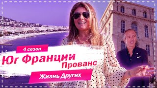 Прованс - Юг Франции | Жизнь других |ENG| Provence - France |The Life of Others | 20.09.2020