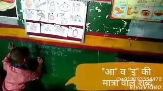Primary school araji basdila pipraich gorakhpur