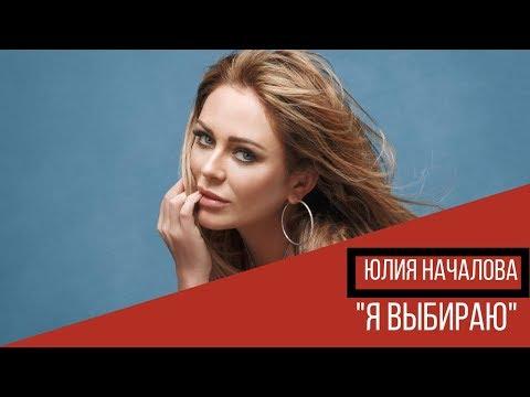 Я выбираю II Юлия Началова II 29 декабря 2018 г