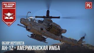 AH-1Z - АМЕРИКАНСКАЯ ИМБА В WAR THUNDER