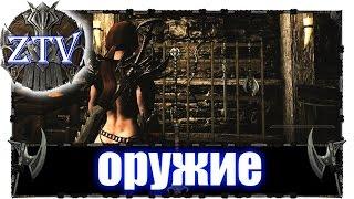 Скайрим Моды на Русском: Оружие в Скайриме \\ ZTV