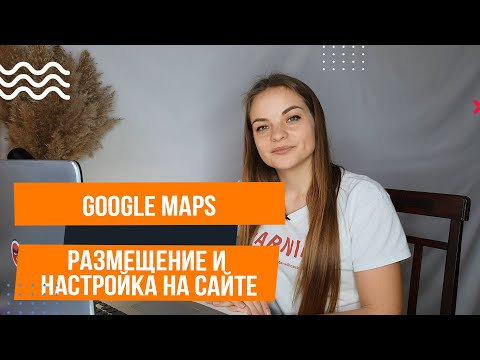 Как подключить Google Maps на сайт  📍 Создание и тонкая настройка