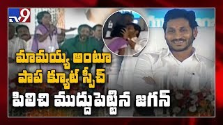 CM Jagan Launches 3rd Phase Of and#39;YSR Kanti Veluguand#39; LIVE || Kurnool