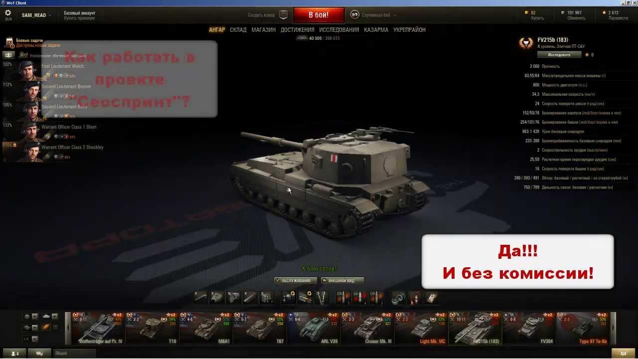 бонус код на 9 мая 2014 для танков