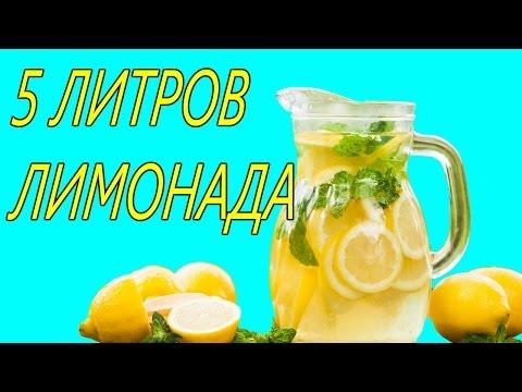 DIY - 5 ЛИТРОВ ЛИМОНАДА СВОИМИ РУКАМИ
