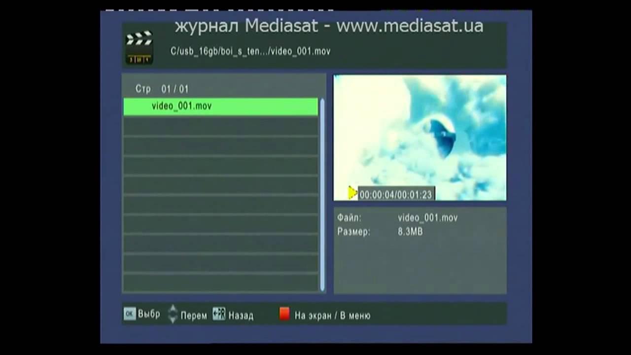 Т2 цифровое эфирное телевидение украины. 32 цифровых тв канала без абонентской платы. Это устройство, которое позволяет владельцам современных телевизоров подключиться к цифровой сети, не покупая дополнительной приставки (цифрового тюнера) и получить доступ к телеканалам,