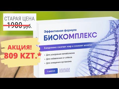 Биокомплекс  для похудения отзывы, цена, купить в Казахстане