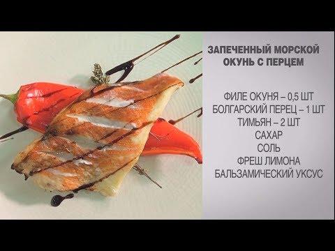 рецепт приготовления морского окуня пошагово