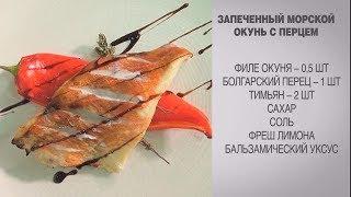 Окунь рецепт / Запеченный окунь / Запеченный морской окунь с перцем / Окунь приготовление