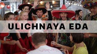 Фестиваль Ulichnaya Eda. Сентябрь | Обзор мероприятия от CF.UA